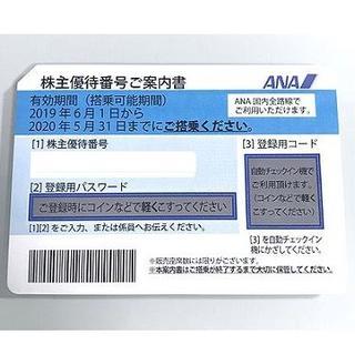 送料無料 最新 全日空ANA株主優待券1枚