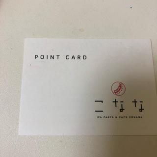 こなな ポイントカード(フード/ドリンク券)