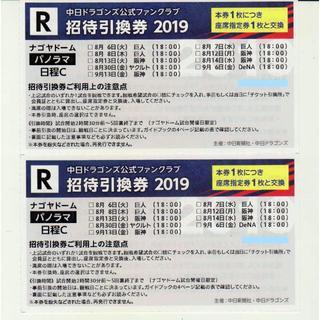 中日ドラゴンズ - 中日ドラゴンズ ファンクラブ招待引換券【日程C】 パノラマA大人2枚