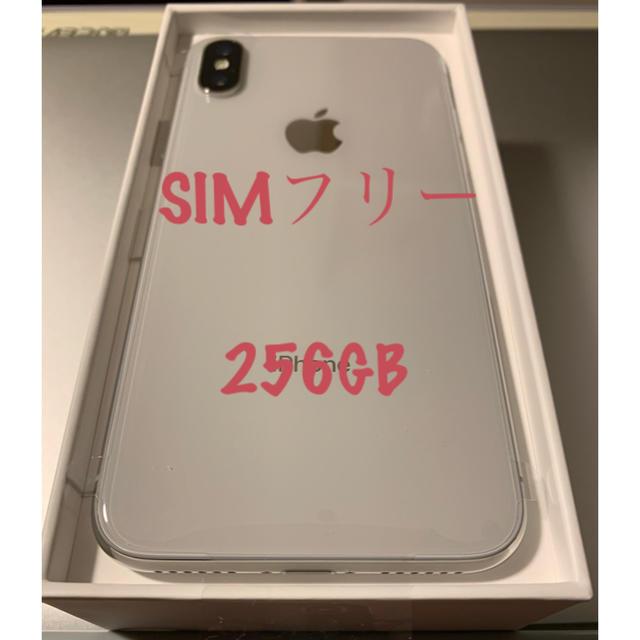 iPhone(アイフォーン)のiPhoneX  256GB SIMフリー  スマホ/家電/カメラのスマートフォン/携帯電話(スマートフォン本体)の商品写真