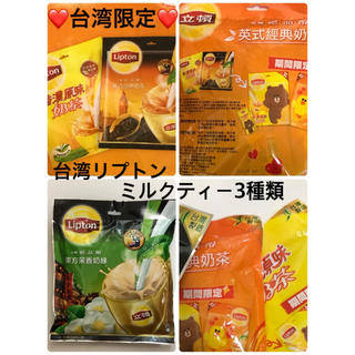 ❤️台湾限定❤️立頓リプトン★ミルクティーMIX❤️3種類✖️3袋❤️プロフ必読(茶)