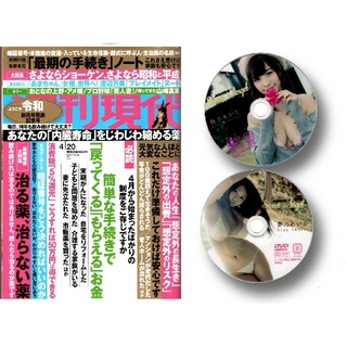 講談社 - 週刊現代 渡辺万美グラビア 付属DVD付