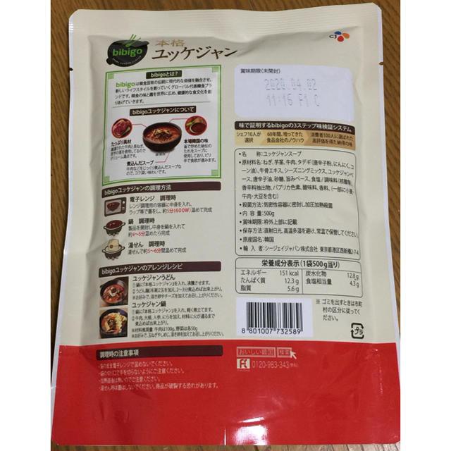 コストコ(コストコ)のりりさま専用bibigoユッケジャン 500g×10袋 食品/飲料/酒の加工食品(レトルト食品)の商品写真