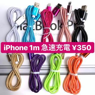 iPhone - 【人気の1本!!!】 1m iPhone 急速充電器 ライトニングケーブル