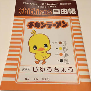 ニッシンショクヒン(日清食品)のチキンラーメン 自由帳(ノート/メモ帳/ふせん)