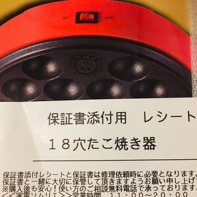 本格派 たこ焼き器  新品未開封 スマホ/家電/カメラの調理家電(たこ焼き機)の商品写真