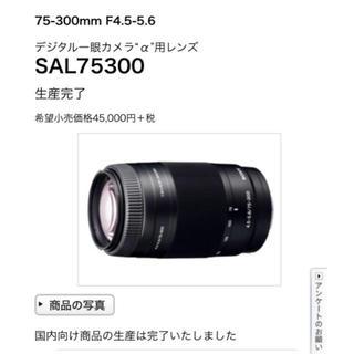 SONY - 【新品未使用】sony♥一眼レフaレンズ(ケース付き)