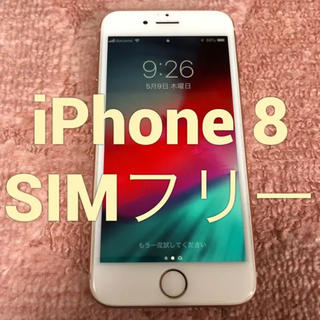 iPhone - iPhone 8 64GB SIMフリー