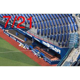 横浜DeNAベイスターズ - 7/21 横浜対中日 赤オーナーズシート2枚