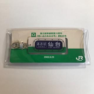 JR - 東北新幹線開業20周年『思い出のあおば号』運転記念 JR東日本 キーホルダー