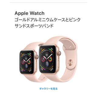 Apple Watch - アップルウッチ4