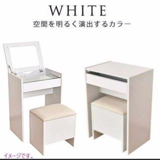幅50㎝ 収納付スツール コンパクトドレッサー / 鏡台 コンセント付 ホワイト