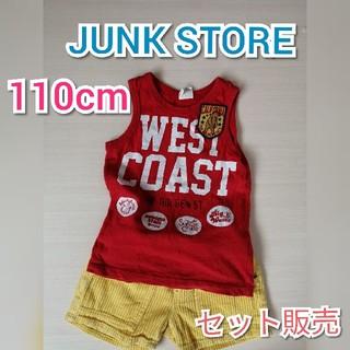 ジャンクストアー(JUNK STORE)の【JUNK STORE】110cm 上下セット販売♡(Tシャツ/カットソー)