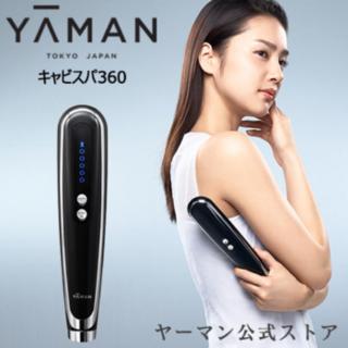 YA-MAN - 新品 キャビスパ 360 ヤーマン