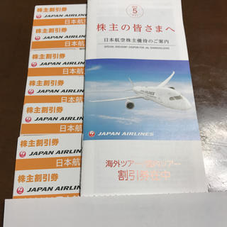 JAL株主優待券 7枚セット