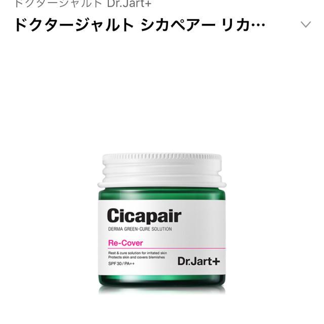 Dr. Jart+(ドクタージャルト)のドクタージャルト シカペア  リカバー クリーム 50ml コスメ/美容のスキンケア/基礎化粧品(フェイスクリーム)の商品写真