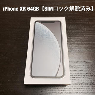 iPhone - iPhone XR 64GB ホワイト 新品【SIMフリー】