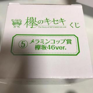 欅坂46(けやき坂46) - 欅坂46 欅のキセキ 一番くじ メラミンコップ賞