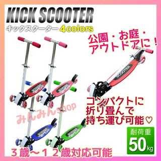 キックスクーター キックボード 3輪式