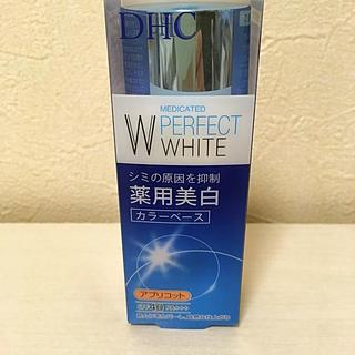 ディーエイチシー(DHC)のDHC  薬用パーフェクトホワイト カラーベース アプリコット(化粧下地)