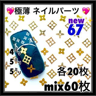 67 極薄 ネイルパーツ  mix60枚