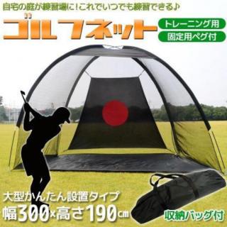 ゴルフネット 練習用 ゴルフ練習ネット 3×1.9m 折りたたみ 収納バッグ付き