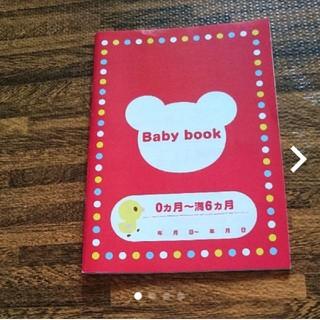 ミキハウス(mikihouse)の✨未使用!育児日記✨(その他)