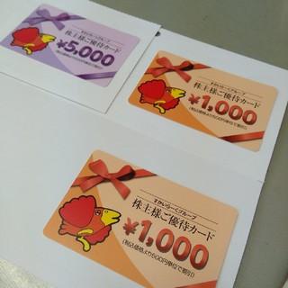 すかいらーく - すかいらーく株主優待カード 7000円分