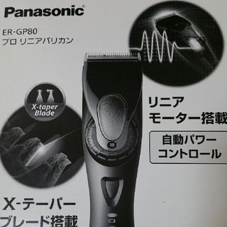 パナソニック(Panasonic)のPanasonic     プロリニアバリカン(その他)