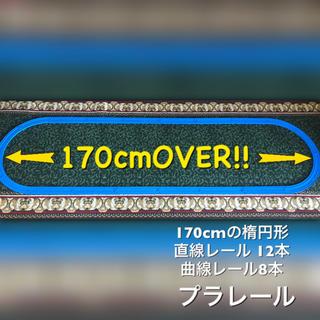 トミー(TOMMY)のプラレール 直線レール12本 曲線レール8本 170cmOVER!!の楕円形(鉄道模型)