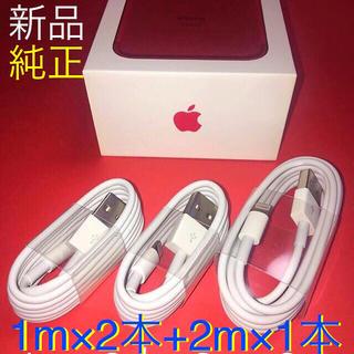 iPhone - 純正 ライトニングケーブル 1m 2本+2m 1本セット