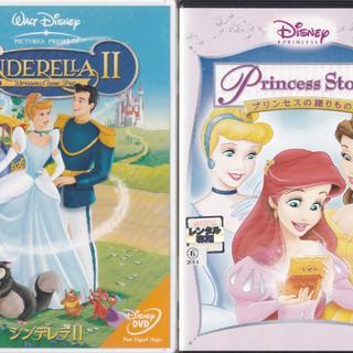 ディズニー(Disney)のディズニープリンセス プリンセスの贈りもの [DVD]  シンデレラ II アリ(キッズ/ファミリー)