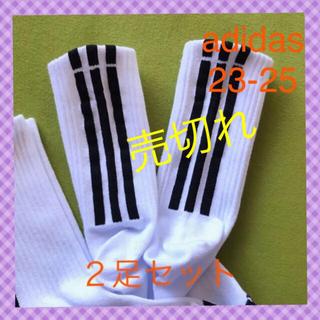 【アディダス】ミドル丈 3ライン❗️靴下2足セットAD-55 23-25