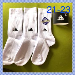 アディダス(adidas)の【アディダス】強くて丈夫❗️スタンダード 靴下3足セットAD-55 21-23(靴下/タイツ)