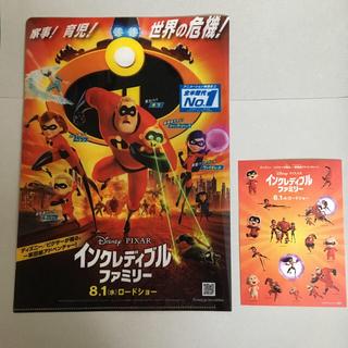 ディズニー(Disney)のインクレディブルファミリー ファイル&シール&中田翔うちわ(アニメ)