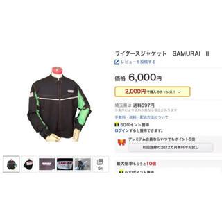 ライダースジャケット【着払い】(ライダースジャケット)