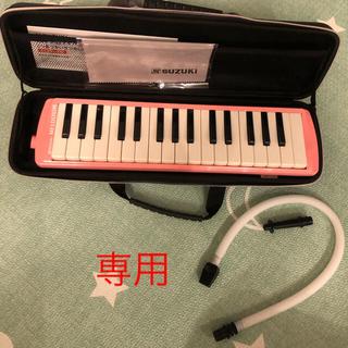 スズキ - SUZUKI スズキ 鍵盤ハーモニカ メロディオン ピンクFMA32