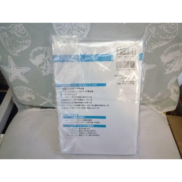 HI0001☆中古美品☆数字思考力×EXCELでマーケテイングの成果を上げる本 エンタメ/ホビーの本(ビジネス/経済)の商品写真
