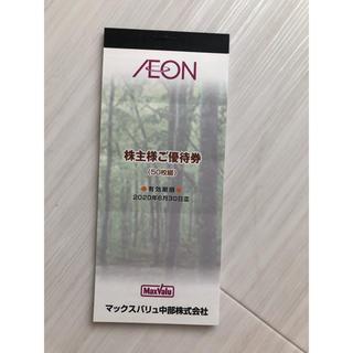 イオン(AEON)のマックスバリュ、イオン 株主優待券(5,000円分)(ショッピング)