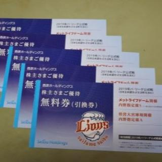 埼玉西武ライオンズ主催パリーグ公式戦観戦チケット引換券5枚
