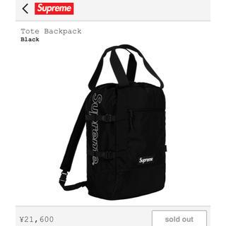 Supreme - Supreme tote backpack 19ss black