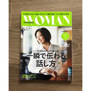 日経BP - 日経ウーマン プレジデント