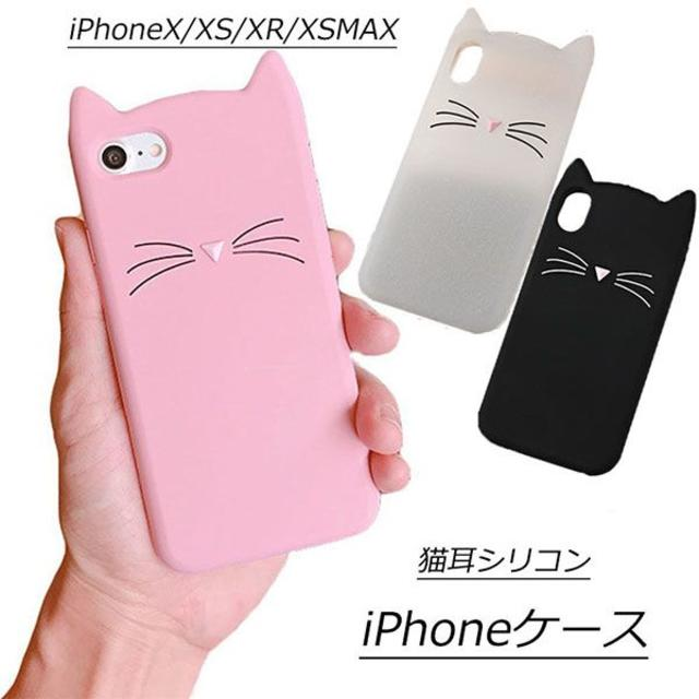 iphone x ケース カーボン 、 アイフォンケース スマホケース ネコ耳 シリコン素材 猫モチーフの通販 by みきゃぼん's shop|ラクマ