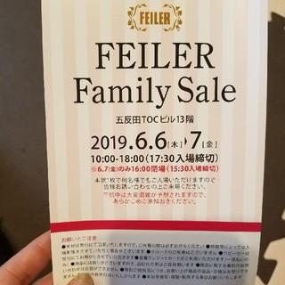 FEILER - フェイラー ファミリーセール