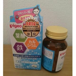 Pigeon - 【新品】葉酸 鉄 カルシウム サプリメント