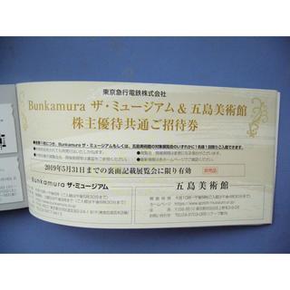 Bunkamuraザ・ミュージアム 印象派への旅 1枚 複数枚対応可
