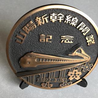 山陽新幹線開業記念プレート