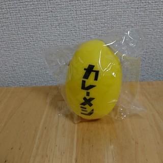 ニッシンショクヒン(日清食品)のカレーメシ エッグセパレーター(調理道具/製菓道具)