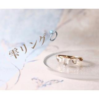雫ピンキーリング (リング(指輪))