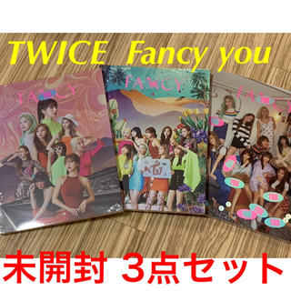 TWICE Fancy you 未開封 3種セット